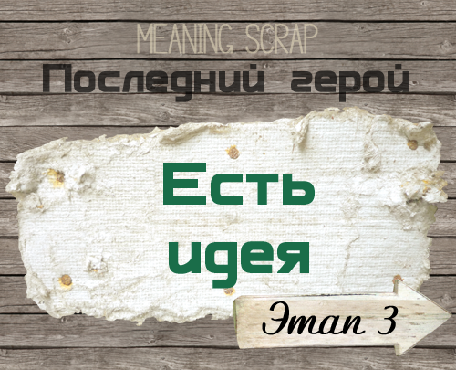 http://meaning-scrap.blogspot.ru/2015/04/3.html