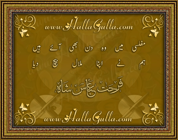 Urdu Language Funny Shayari Poetry