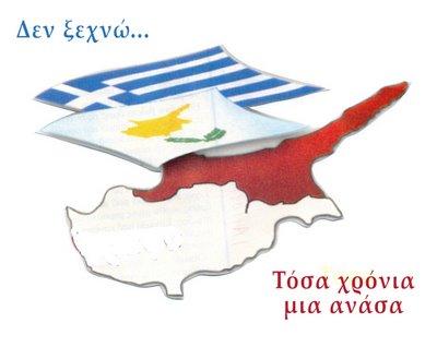 Εκδήλωση τιμής για τους πεσόντες της Κύπρου στο Κρυονέρι