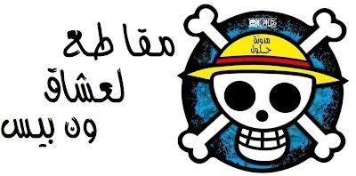 [Sa3qMan]: ون بيس 557 مترجم | download one piece 557 tapis-souris-mousejh