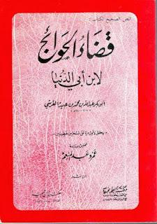كتاب قضاء الحوائج - ابن أبي الدنيا