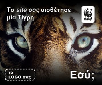 WWF Στην Ελλάδα