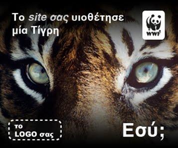 WWF Στην Ελλάδα