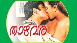Shakeela Hot Malayalam Movie 'Thazvara' Watch Online
