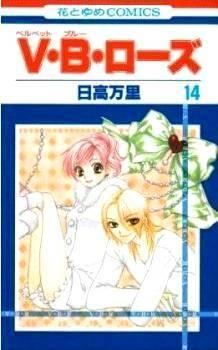 V.B. Rose Manga