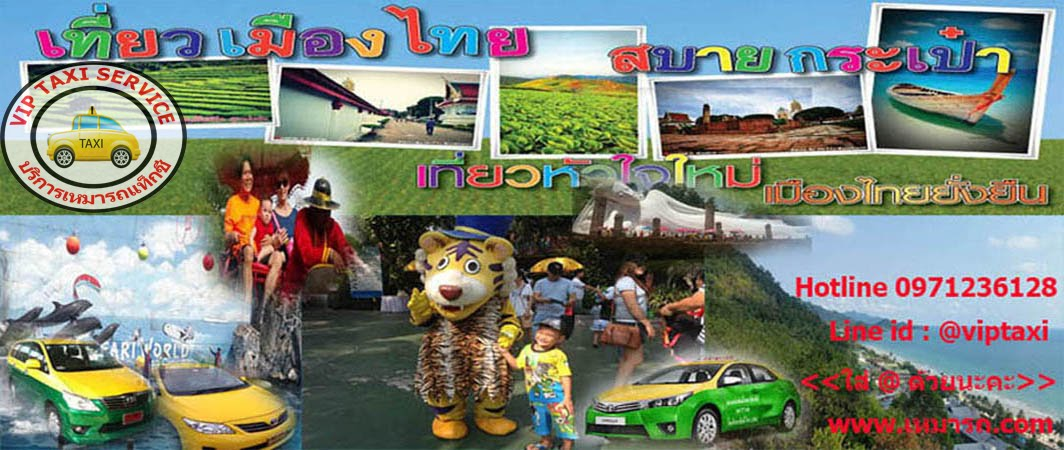 เหมารถ.com  | Hot line 0863593560 Line Id :: @viptaxithai ศูนย์บริการเหมาแท็กซี่/เหมารถแท็กซี่