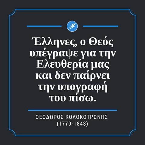 ΘΕΟΔΩΡΟΣ ΚΟΛΟΚΟΤΡΩΝΗΣ [1770-1843]