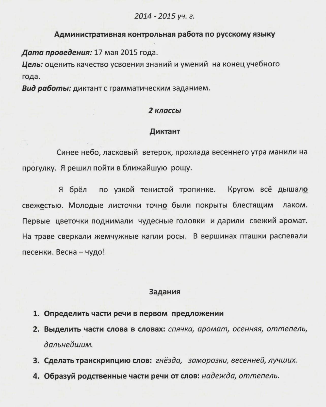 Блог класса Г  Русский язык писали административный контрольный диктант с грамматическими заданиями