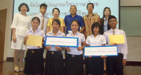 ร่วมงานแข่งขันโต้วาที วันภาษาไทย ที่มหาวิทยาลัยราชภัฏศรีสะเกษ