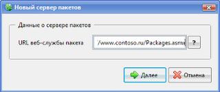Добавить новый сервер пакетов