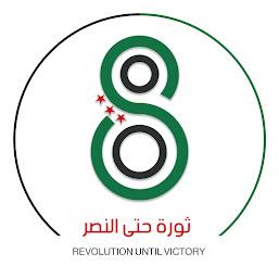 الذكرى الثامنة للثورة السورية
