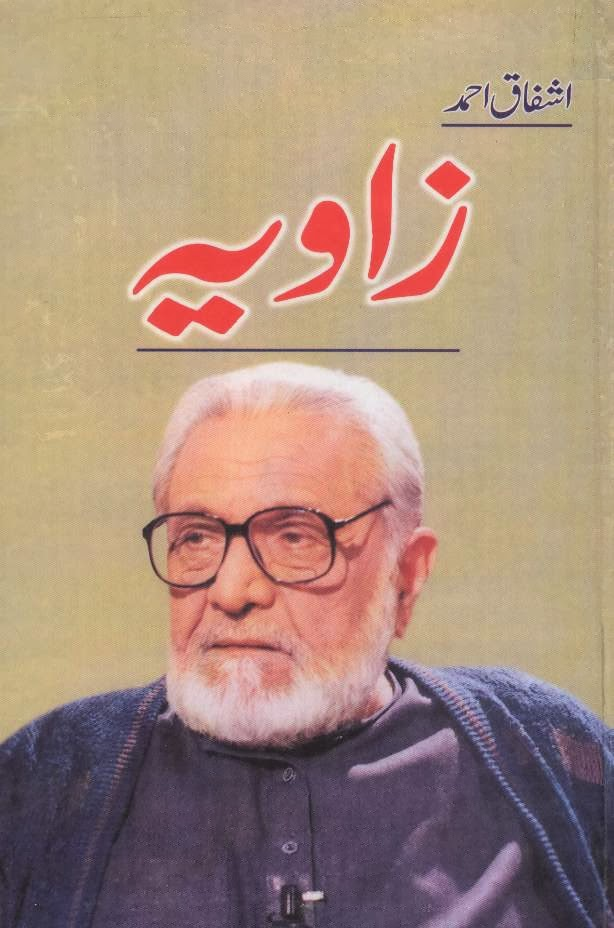 Zavia by ashfaq ahmed free ebook download free book centre for Bano qudsia children