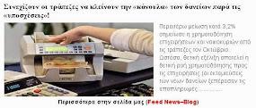 Συνεχίζουν οι τράπεζες να κλείνουν την «κάνουλα» των δανείων παρά τις «υποσχέσεις»!