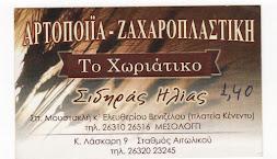 ΑΡΤΟΠΟΙΪΑ-ΖΑΧΑΡΟΠΛΑΣΤΙΚΗ ΣΙΔΗΡΑΣ ΗΛΙΑΣ