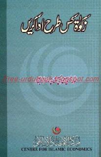 Zakat kis tarah ada karen by Mufti Taqi Usmani