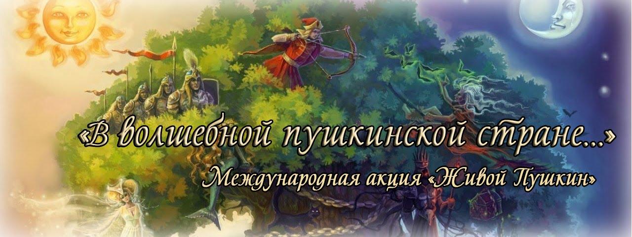«В волшебной пушкинской стране…»