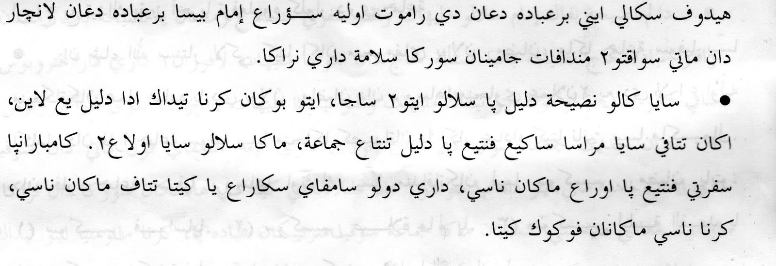 MENGIKUTI IMAM LDII ISLAM JAMAAH WAJIB MASUK SURGA