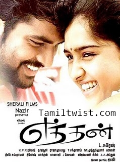 Eththan Movie Online - 2011 ~ Watch High Quality Tamil Movies Online