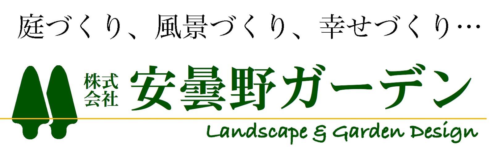 (株)安曇野ガーデン のHP