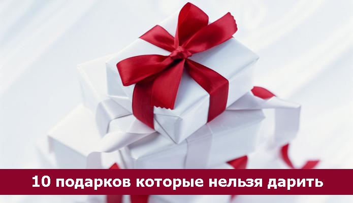 Как выбрать подарок? Приметы, связанные с подарками
