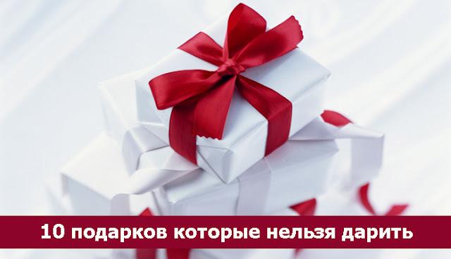 Примета почему подарки нельзя передаривать