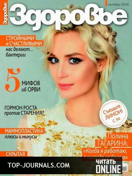 Журнал октябрь 10 2014