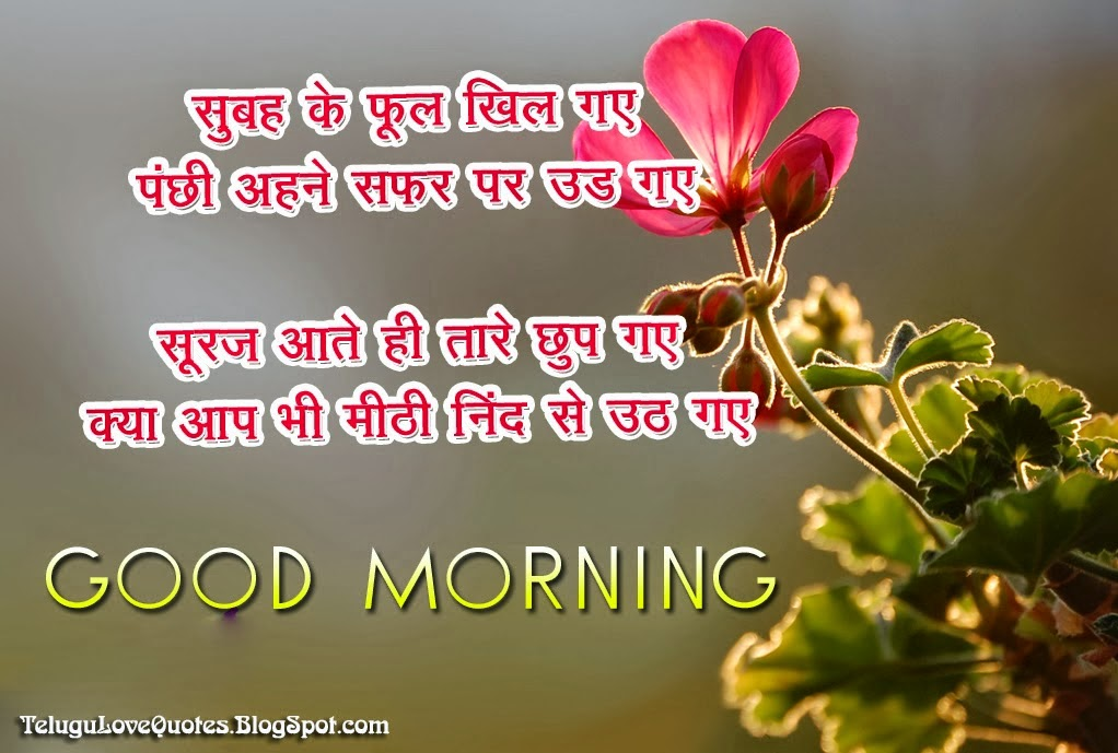 Good Morning Hindi Shayari Dosti In English Love Romantic Image SMS Photos Impages Pics Wallpapers