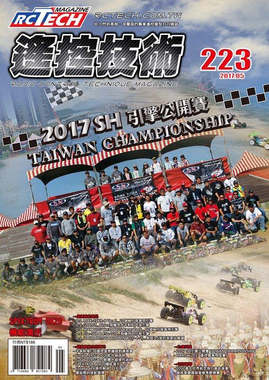 遙控技術雜誌 第223期