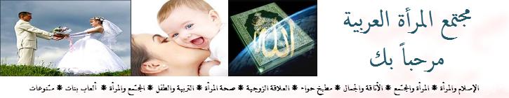 مجتمع المرأة العربية