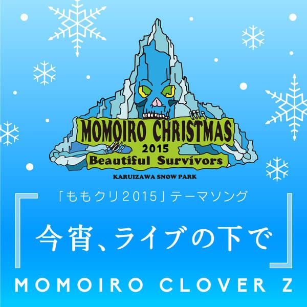 [Single] ももいろクローバーZ – 今宵、ライブの下で (2015.12.23/MP3/RAR)
