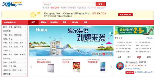 eCommerce websites in China-360buy