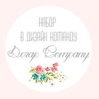 http://www.scrapcompany.ru/2014/11/nabor-v-dizayn-komandu-scrapcompany.html