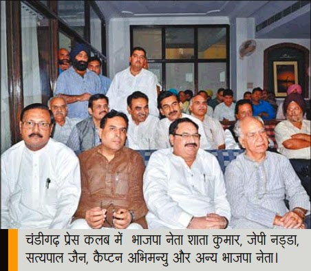 चंडीगढ़ प्रेस क्लब में भाजपा नेता शांता कुमार, जेपी नड्डा, सत्य पाल जैन, केप्टन अभिमन्यु और अन्य भाजपा नेता।