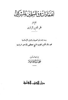إعتقادات فرق المسلمين و المشركين - فجر الدين الرازي