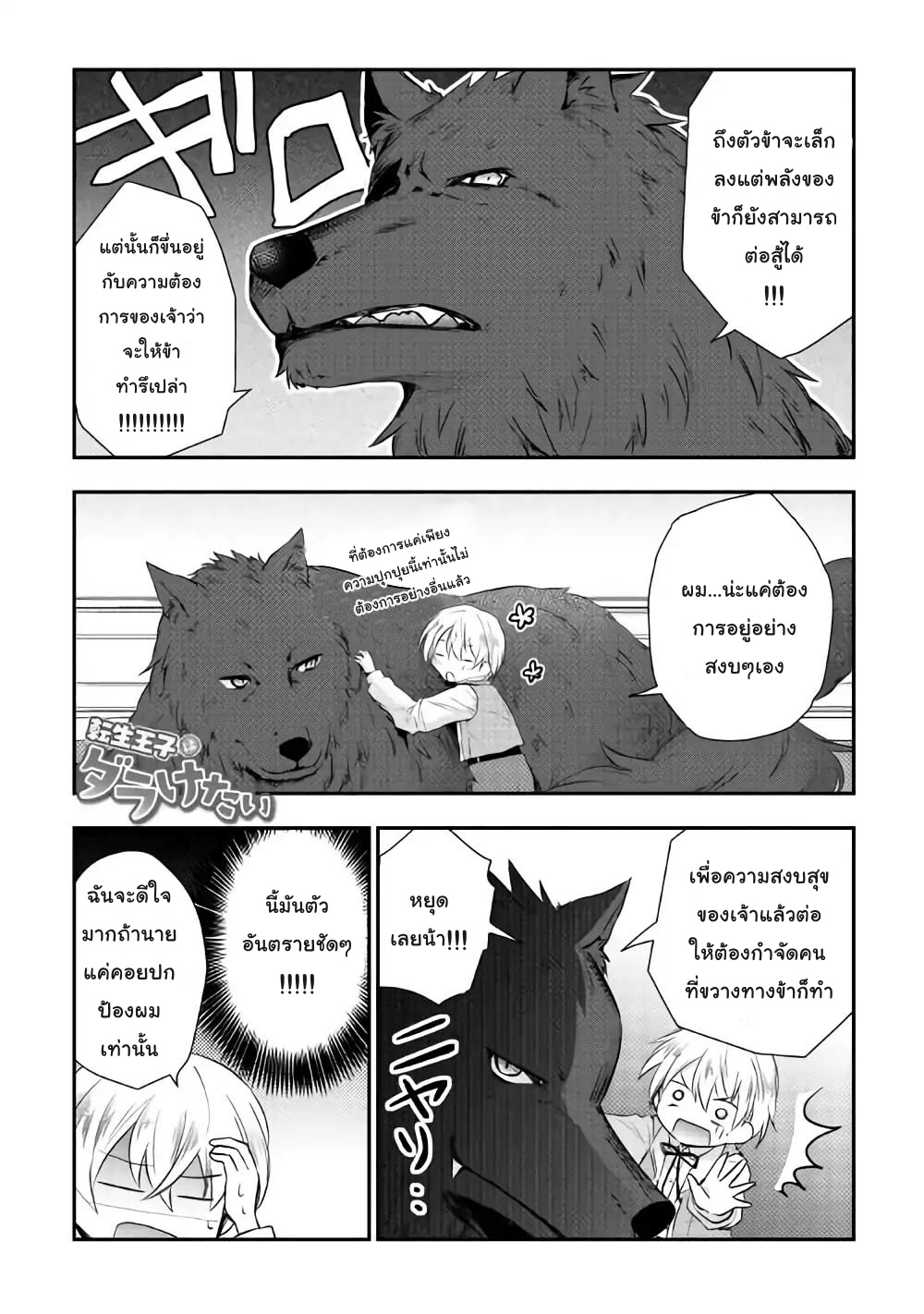 Tensei Ouji wa Daraketai-ตอนที่ 4