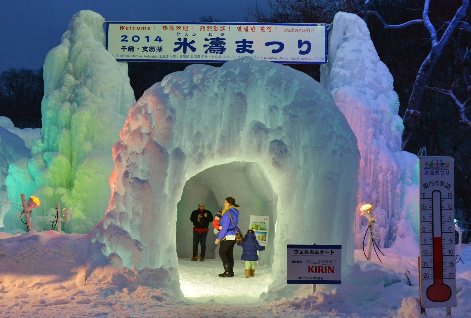 Visitor, Welcome Gate, Chitose-Lake Shikotsu, Ice Festival, Chitose, Hikkaido, Annual, Ice, Festival, Offbeat, News, Weather, Illuminate, Colorful Light, World,