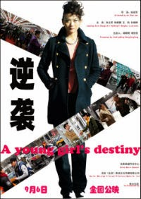 A Young Girl's Destiny - 逆襲