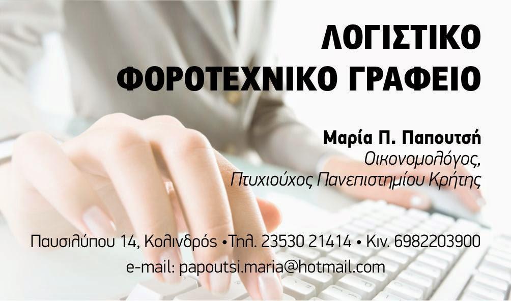 ΛΟΓΙΣΤΙΚΟ ΓΡΑΦΕΙΟ