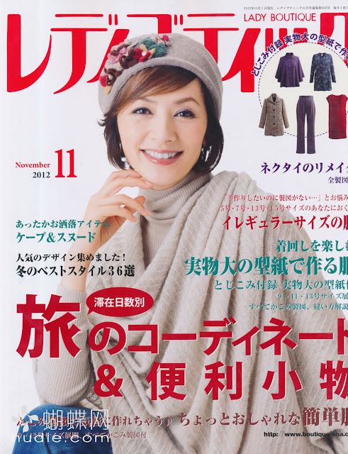 Lady Boutique (レディブティック) November  2012年11月号japanese womans magazine scans