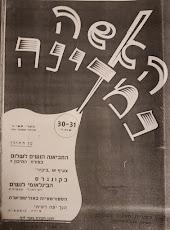 העיתון הפמיניסטי הראשון בישראל