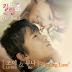 f(x)'s Luna and Lu:kus Choi ~ 'Healing Love' Lyrics (English/Romanization)