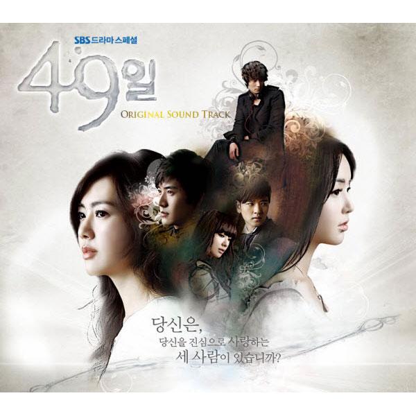 Ba Giọt Lệ - 49 days SBS 2011