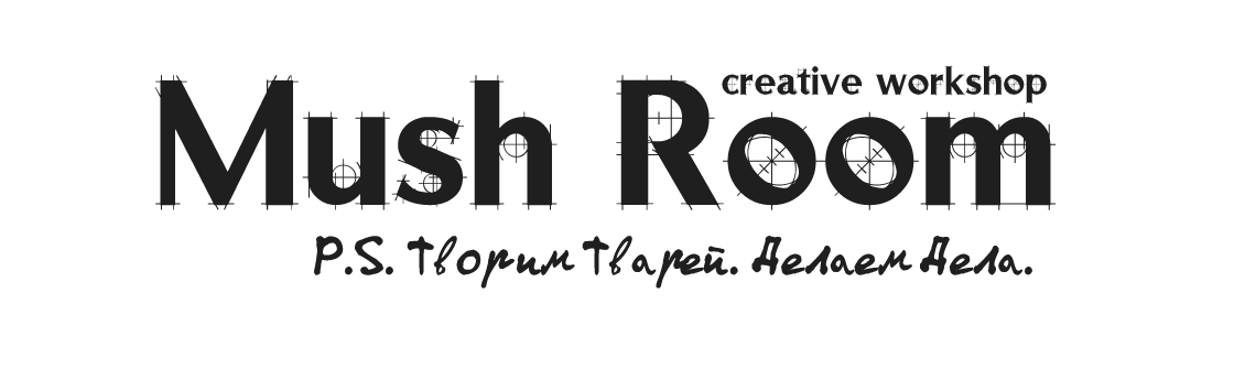 # MUSH ROOM. Творим Тварей. Делаем Дела.