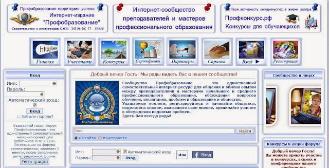 http://www.profobrazovanie.org/