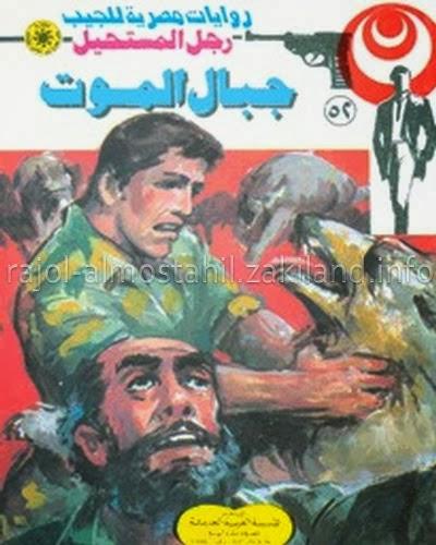 قراءة و تحميل العدد 52 - جبال الموت - رجل المستحيل أدهم صبري نبيل فاروق
