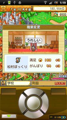 冒険ダンジョン村