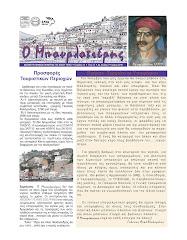 Τεύχος 7 Ιούλιος 2010