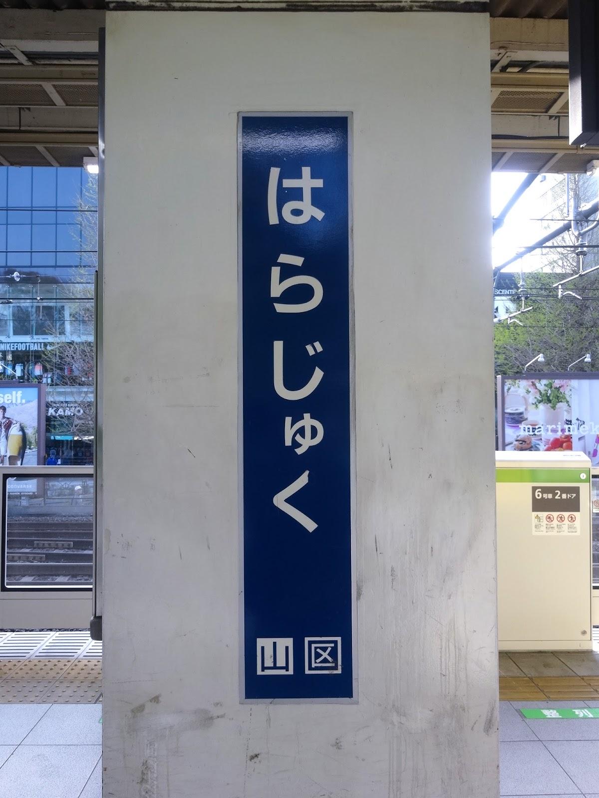 原宿駅,駅看板,駅名看板〈著作権フリー画像〉Free Stock Photos