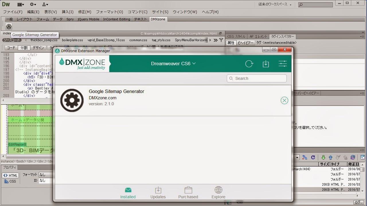 建築設計事務所ヒロシのデザイン生活: Dreamweaver CS6にGoogle Sitemap Generator 2をインストールには・・DMXzone Extension Manager