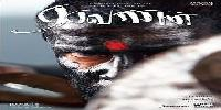 Watch Raavanan (2010) Tamil Movie Online